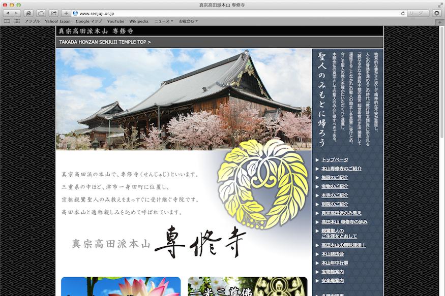 専修寺Web
